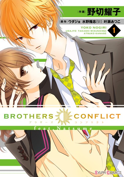 BROTHERS CONFLICT feat.Natsume (1)
