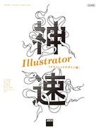 神速Illustrator[グラフィックデザイン編] CC対応