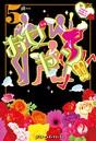お女ヤン!! 5 イケメン☆ヤンキー☆パラダイス