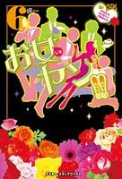 お女ヤン!! 6 イケメン☆ヤンキー☆パラダイス