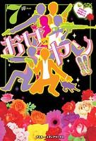 お女ヤン!! 7 イケメン☆ヤンキー☆パラダイス