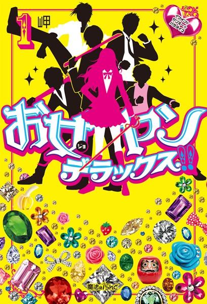 お女ヤンデラックス!! (1) イケメン☆ヤンキー☆パラダイス