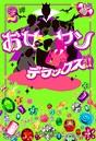お女ヤンデラックス!! (2) イケメン☆ヤンキー☆パラダイス