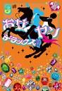 お女ヤンデラックス!! (3) イケメン☆ヤンキー☆パラダイス