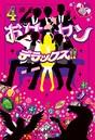 お女ヤンデラックス!! (4) イケメン☆ヤンキー☆パラダイス