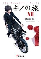 キノの旅 XII the Beautiful World