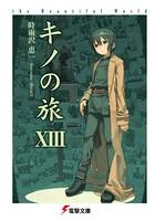 キノの旅 XIII the Beautiful World