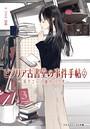 ビブリア古書堂の事件手帖 2 〜栞子さんと謎めく日常〜