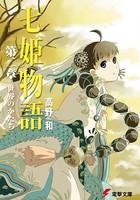 七姫物語 第二章 世界のかたち