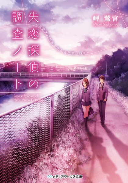 失恋探偵の調査ノート 〜放課後の探偵と迷える見習い助手〜