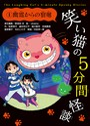 笑い猫の5分間怪談 (1) 幽霊からの宿題