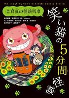 笑い猫の5分間怪談 (2) 真夏の怪談列車