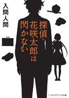 探偵・花咲太郎