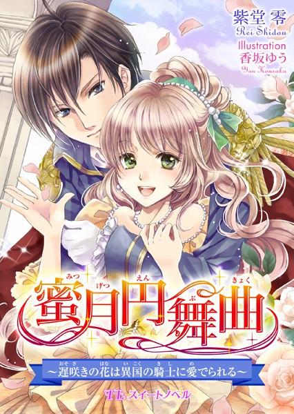 蜜月円舞曲 〜遅咲きの花は異国の騎士に愛でられる〜