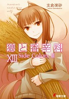 狼と香辛料 XIII Side Colors III