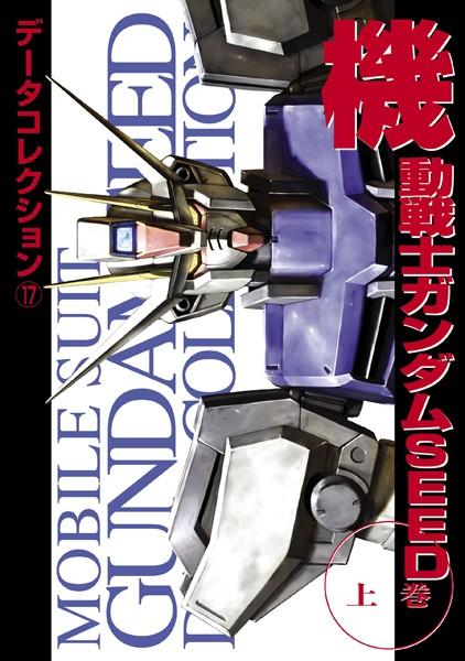 電撃データコレクション (17) 機動戦士ガンダムSEED 上巻