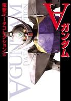 電撃データコレクション (20) ∀ガンダム