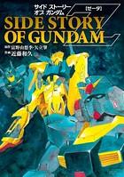 サイド ストーリー オブ ガンダム Z