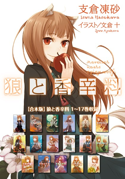 【合本版】狼と香辛料 1〜17巻収録