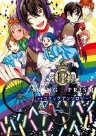 KING OF PRISM by PrettyRhythm 電撃コミックアンソロジー