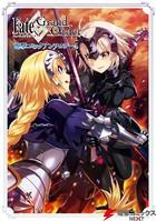 Fate/Grand Order 電撃コミックアンソロジー 4