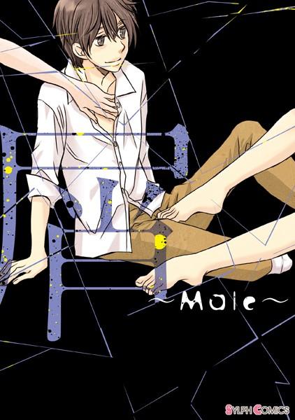 屑 〜Male〜