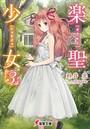 楽聖少女 3