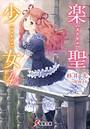 楽聖少女 4