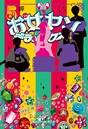 お女ヤンデラックス!! (5) イケメン☆ヤンキー☆パラダイス