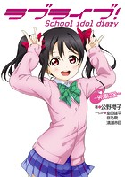 ラブライブ! School idol diary 〜矢澤にこ〜