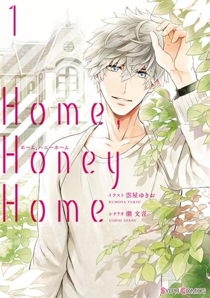 Home,Honey Home 1【電子限定特典付き】