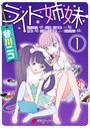 ライト姉妹 (1) ヒキコモリの妹を小卒で小説家にする姉と無職の姉に小卒で小説家にされるヒキコモリの妹