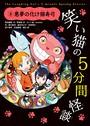 笑い猫の5分間怪談 (8) 悪夢の化け猫寿司