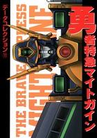 電撃データコレクション (11) 勇者特急マイトガイン