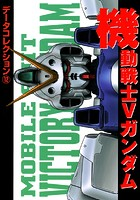 電撃データコレクション (12) 機動戦士Vガンダム