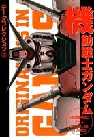 電撃データコレクション (13) 機動戦士ガンダム 一年戦争外伝3
