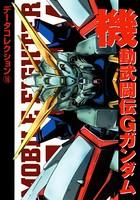 電撃データコレクション (16) 機動武闘伝Gガンダム