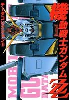 電撃データコレクション (6) 機動戦士ガンダムZZ