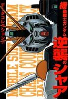 電撃データコレクション (7) 機動戦士ガンダム 逆襲のシャア