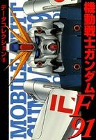 電撃データコレクション (8) 機動戦士ガンダムF91