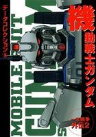 電撃データコレクション (9) 機動戦士ガンダム 一年戦争外伝 2