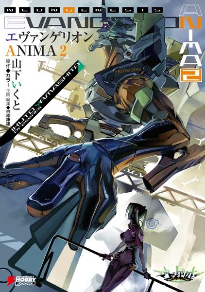 エヴァンゲリオン ANIMA 2