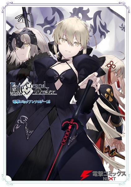 Fate/Grand Order 電撃コミックアンソロジー 15