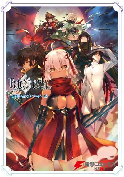 Fate/Grand Order 電撃コミックアンソロジー 16