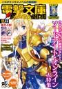 電撃文庫MAGAZINE 2018年11月号