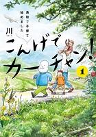 こんげでカーチャン! (1) 鳥取で子育て始めました【電子限定特典付き】