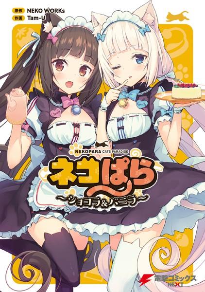 ネコぱら 〜ショコラ&バニラ〜