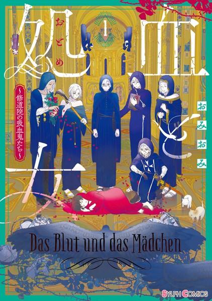 血と処女 1 〜修道院の吸血鬼たち〜【電子限定特典付き】