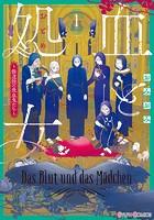 血と処女 〜修道院の吸血鬼たち〜