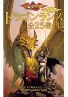 【合本版】ドラゴンランス